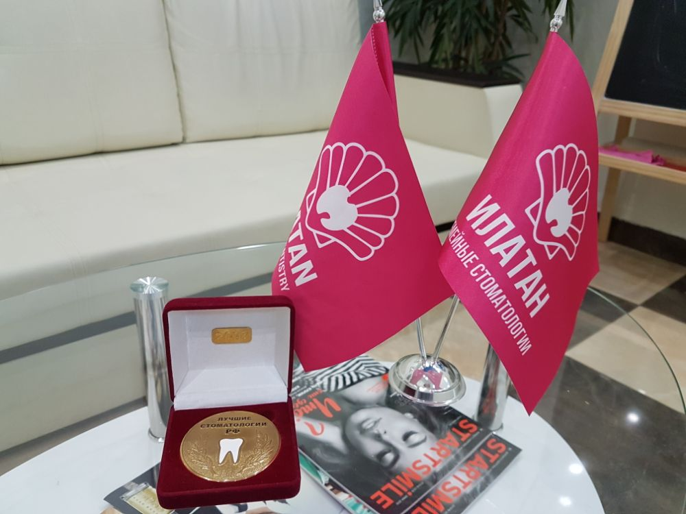 Клиника ИЛАТАН (Розовая Жемчужина), фото №13