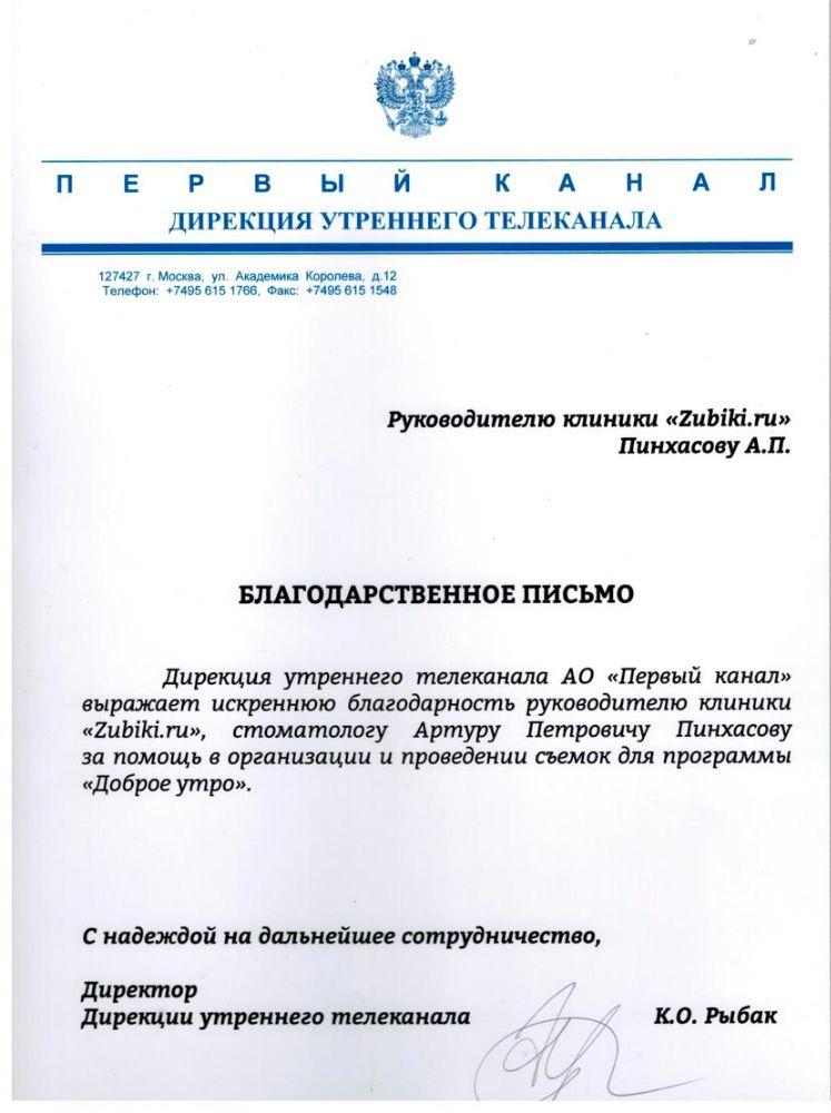 Клиника ЗУБИКИ.РУ, фото №19