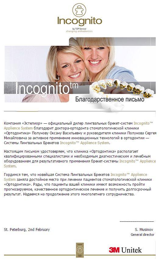 Клиника Ортодонтика, фото №8