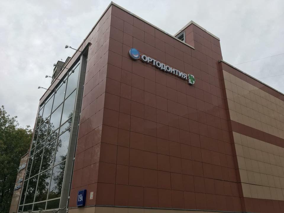Клиника Ортодонтика, фото №10