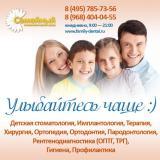 Клиника Центр Семейной Стоматологии, фото №1