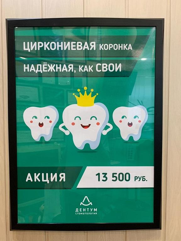 Рекламные материалы в клинике