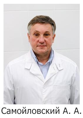Доктор Самойловский.
