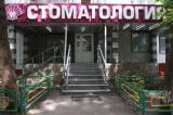 Клиника ИЛАТАН (Розовая Жемчужина), фото №2