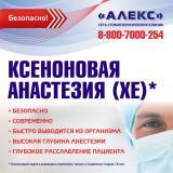 Клиника АЛЕКС, фото №6