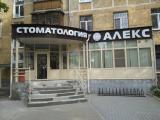 Клиника АЛЕКС, фото №3