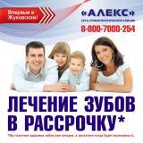 Клиника АЛЕКС, фото №1