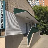 Клиника Арт-Гарант, фото №1